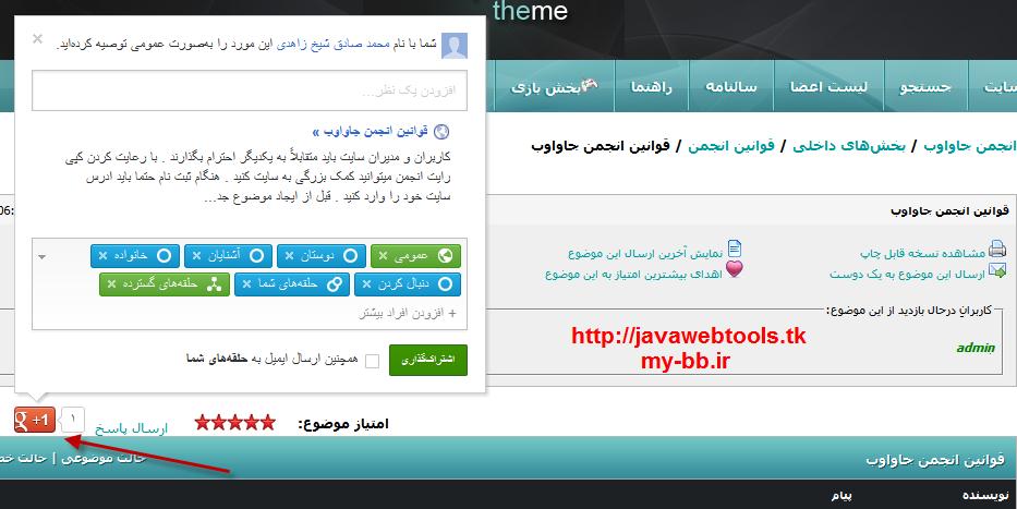 تصویر: http://javaweb.persiangig.com/image/03-17-2013%2006-32-23%20%D9%82.png