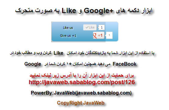 تصویر: http://javaweb.persiangig.com/img/g+_Like_Button.jpg