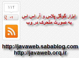 تصویر: http://javaweb.persiangig.com/tools/GoogleRSS/GoogleRSS.jpg