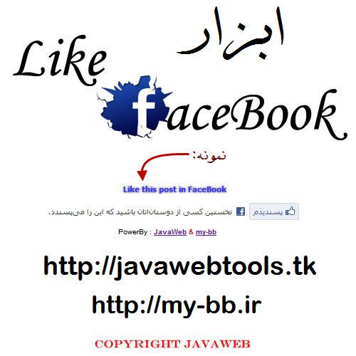 تصویر: http://javaweb.persiangig.com/tools/mybb/Like_Facebook/Like_Facebook.jpg